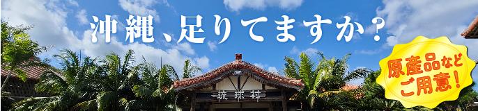 沖縄クラファン